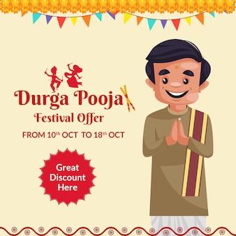 Projekt banera festiwalu durga pooja oferuje szablon stylu kreskówki