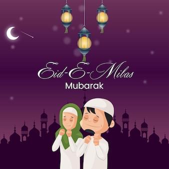 Projekt banera szablonu eid e milad mubarak