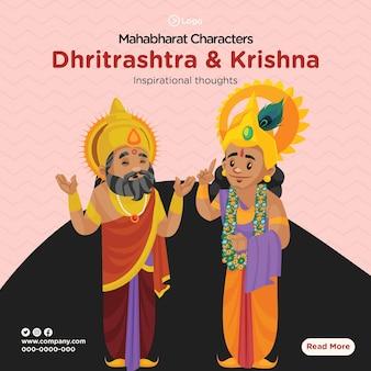 Projekt banera z postaciami mahabharat dhritarashtra i krishna