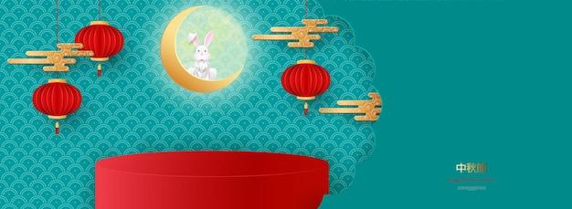 Projekt banera z tradycyjnymi chińskimi wzorami okręgu reprezentującymi pełnię księżyca. czerwone cylindryczne podium i latarnie. chiński tekst wesołej połowy jesieni . wektor.