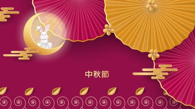 Projekt banera z tradycyjnymi chińskimi wzorami okręgu reprezentującymi pełnię księżyca. czerwone i żółte wentylatory. zając na księżycu. chiński tekst szczęśliwej połowy jesieni. wektor. miejsce na twój tekst.
