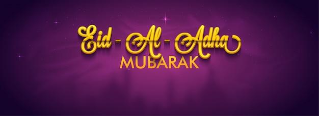 Projekt banerów reklamowych eid-al-adha mubarak.