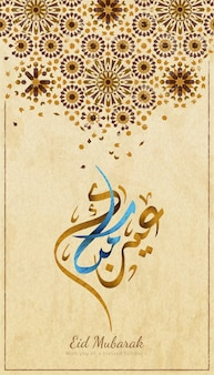 Projekt czcionki eid mubarak oznacza wesoły ramadan z arabeskowymi wzorami