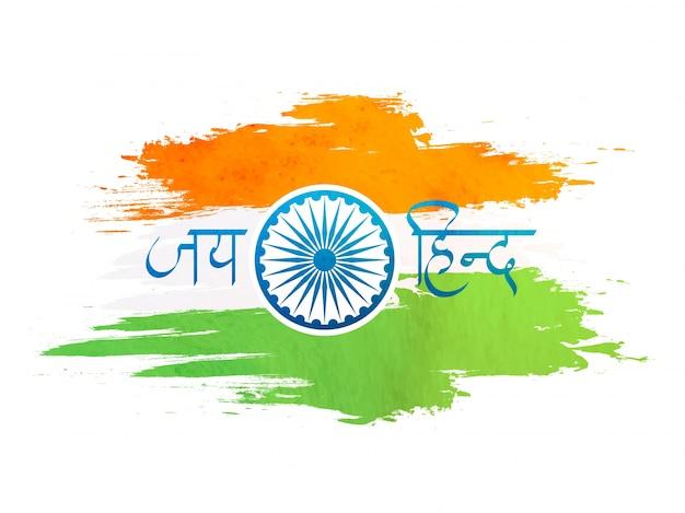 Projekt flagi indyjskiej wykonany przez abstrakcyjne pociągnięcia pędzlem z tekstem hindi text jai hind (zwycięstwo do indii) na dzień szczęśliwego niepodległości.