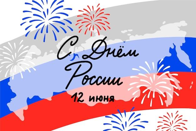 Projekt ilustracja dzień rosji