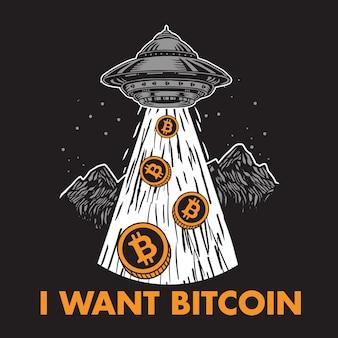 Projekt ilustracji bitcoin ufo