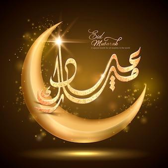 Projekt kaligrafii eid mubarak z błyszczącym złotym półksiężycem na brązowym tle