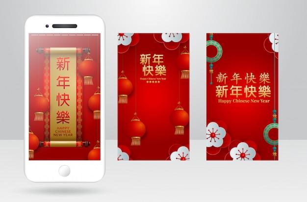 Projekt kartki świątecznej na chiński nowy rok. tłumaczenie chińskie szczęśliwego nowego roku