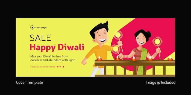 Projekt okładki szczęśliwego szablonu sprzedaży diwali