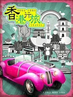 Projekt plakatu podróżniczego w hongkongu z atrakcyjnym samochodem - lewy górny tytuł to podróż po hongkongu w chińskim słowie