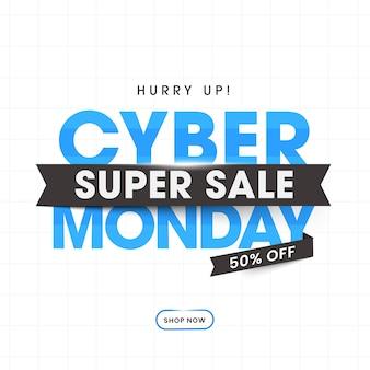 Projekt plakatu super sprzedaż w cyber poniedziałek