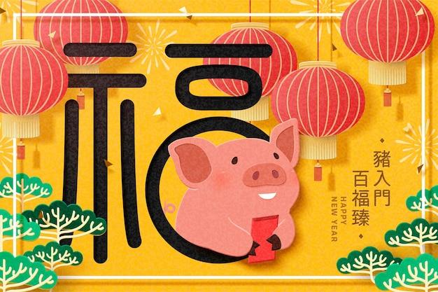 Projekt szczęśliwego nowego roku ze świnką i wiszącymi lampionami w stylu sztuki papieru