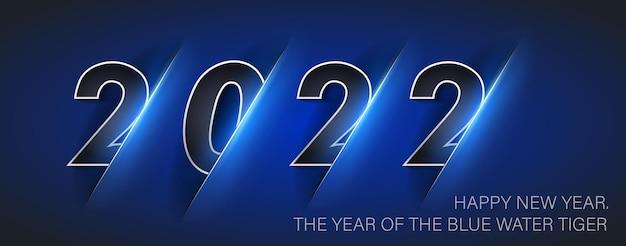 Projekt tła szczęśliwego nowego roku 2022. kartkę z życzeniami, baner, plakat. ilustracja wektorowa. jasne świecące cyfry 2022 z niebieską poświatą. szczęśliwego nowego roku. rok tygrysa niebieskiej wody