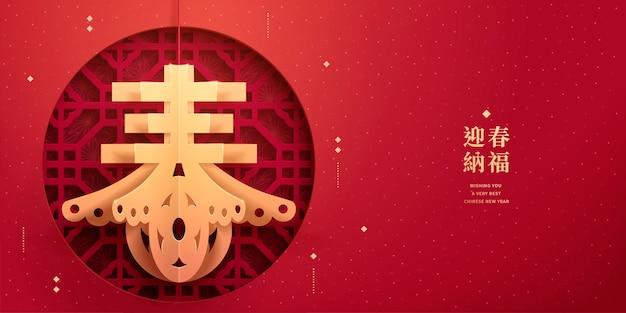 Projekt transparentu szczęśliwego nowego roku ze słowem wiosny napisanym chińskim znakiem na ramie okna
