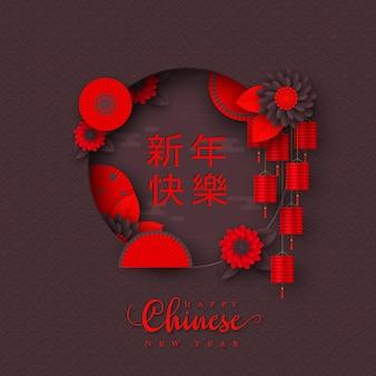 Projekt wakacje chiński nowy rok. dekoracyjne czerwone wachlarze, lampiony i kwiaty w stylu papercut. ciemne tło. chińskie tłumaczenie szczęśliwego nowego roku. ilustracja wektorowa.