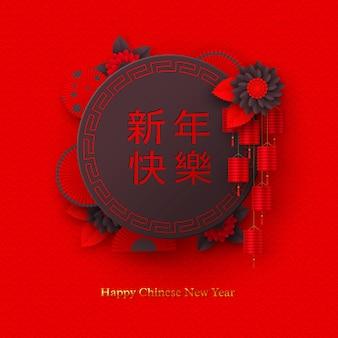 Projekt wakacje chiński nowy rok. dekoracyjne wachlarze, lampiony i kwiaty w stylu papercut. czerwone tło tradycyjne. chińskie tłumaczenie szczęśliwego nowego roku. ilustracja wektorowa.