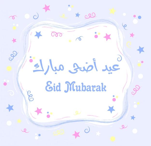 Proste i kolorowe święto karty dla eid adha