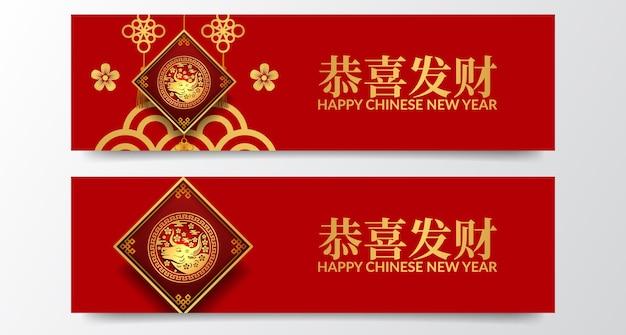 Prosty luksusowy szablon transparent na szczęśliwego chińskiego nowego roku. rok wołu ze złotą dekoracją. (tłumaczenie tekstu = szczęśliwego nowego roku księżycowego)