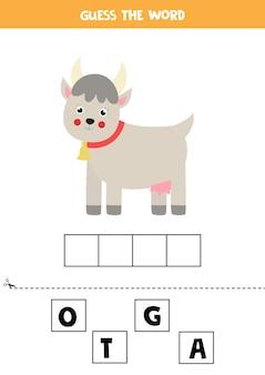 Przeliteruj słowo koza. ilustracja ślicznej kozy. gra ortograficzna dla dzieci.