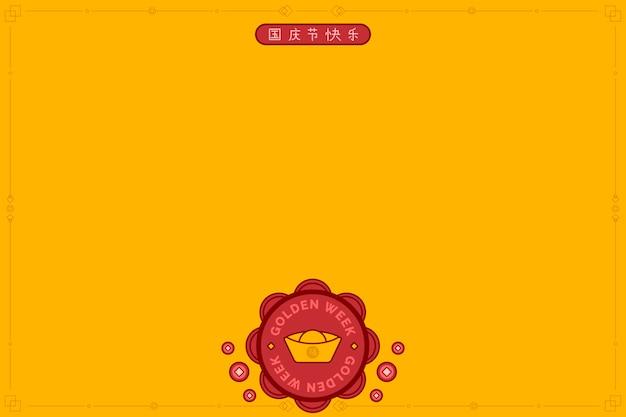 Pusty żółty plakat narodowy chiński dzień