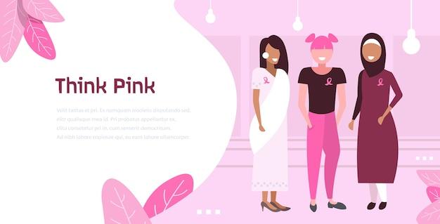 Rak piersi dzień mieszany wyścig kobiety stojące razem świadomość choroby i profilaktyka