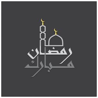 Ramadan kaligrafia arabska czarnym tle
