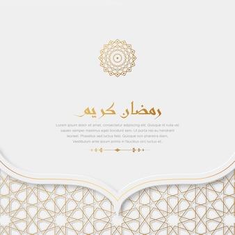 Ramadan kareem arabski elegancki luksusowy ozdobny islamski tło z islamskim obramowaniem wzoru i dekoracyjnym ornamentem