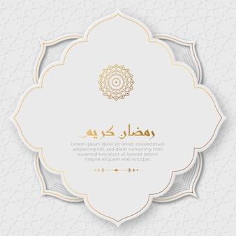 Ramadan kareem arabski islamski biały i złoty luksusowy ornament latarnia tło