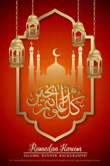 Ramadan kareem islamski projekt plakatu