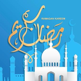 Ramadan kareem koncepcja z kaligraficznym tłem tekstowym