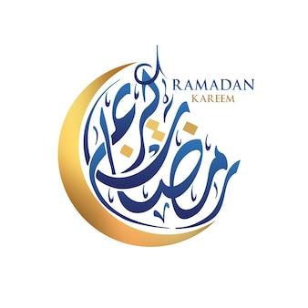 Ramadan kareem księżyc arabski kaligrafii piękny kartkę z życzeniami z kaligrafii arabskiej, tem
