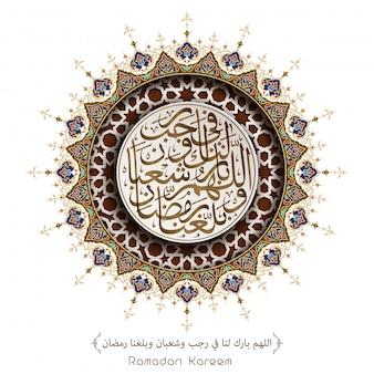 Ramadan kareem módl się w arabskiej kaligrafii