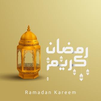 Ramadan kareem pozdrowienia szablon