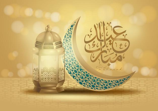Ramadan kareem tło, eid mubarak z arabską latarnią