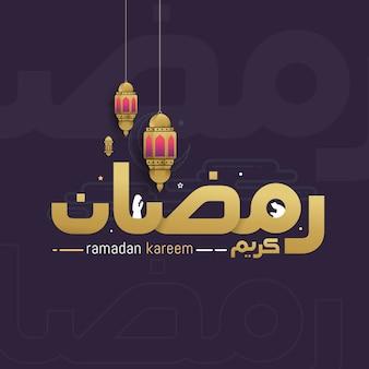 Ramadan kareem w eleganckiej kaligrafii arabskiej