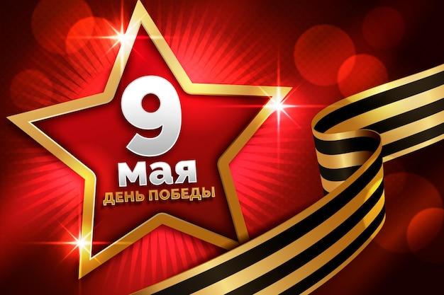 Realistyczna ilustracja dzień zwycięstwa rosji