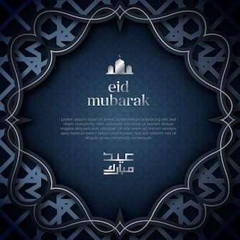Realistyczny eid mubarak z tekstem i ornamentem