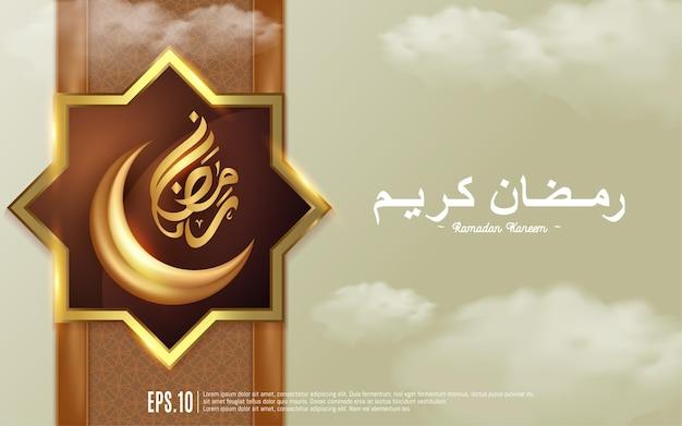 Realistyczny kareem ramadan z kaligrafią i sierpem księżyca w błyszczącym złotym kolorze.
