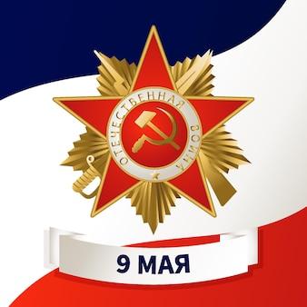 Ręcznie rysowane ilustracja dzień zwycięstwa rosji