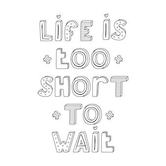Ręcznie rysowane napis w paski i kropki. życie jest za krótkie, żeby czekać