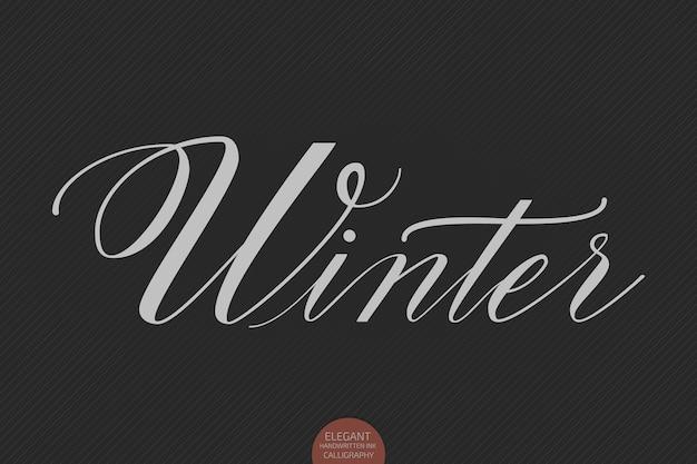 Ręcznie rysowane napis winter. elegancka nowoczesna kaligrafia odręczna. ilustracja wektorowa atramentu.