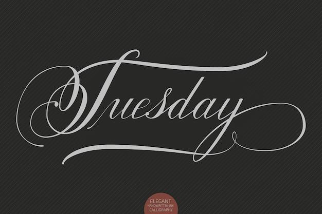 Ręcznie rysowane napis wtorek. elegancka nowoczesna kaligrafia odręczna. ilustracja wektorowa atramentu.