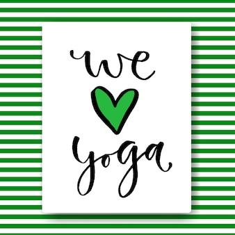 Ręcznie rysowane wektor napis. kochamy jogę. karta wektor w stylu kaligrafii. inspirujące zdanie na plakat