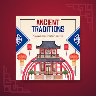Reklamuj szablon z koncepcją szczęśliwego chińskiego nowego roku z biznesową i marketingową ilustracją akwareli