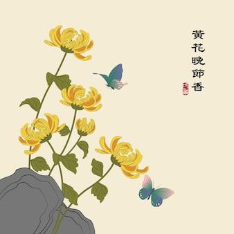 Retro kolorowa chińska ilustracja z eleganckim żółtym kwiatem chryzantemy obok skały i latającego motyla