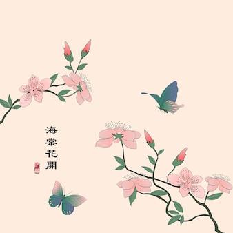 Retro Kolorowa Ilustracja W Stylu Chińskim Malus Spectabilis Kwiat Kwiat I Motyl Premium Wektorów