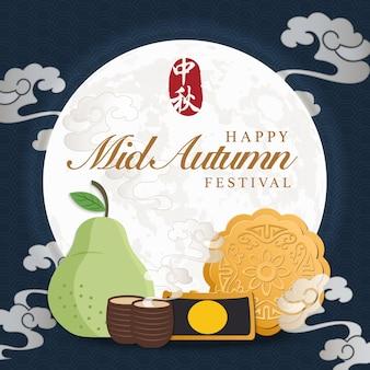 Retro styl chiński mid autumn festiwal księżyc w pełni spiralna chmura i pyszne tradycyjne jedzenie ciasteczka moo herbata pomelo.