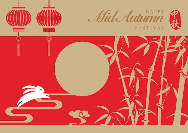 Retro style chinese mid autumn festival pełnia księżyca bambusowa latarnia i uroczy królik.