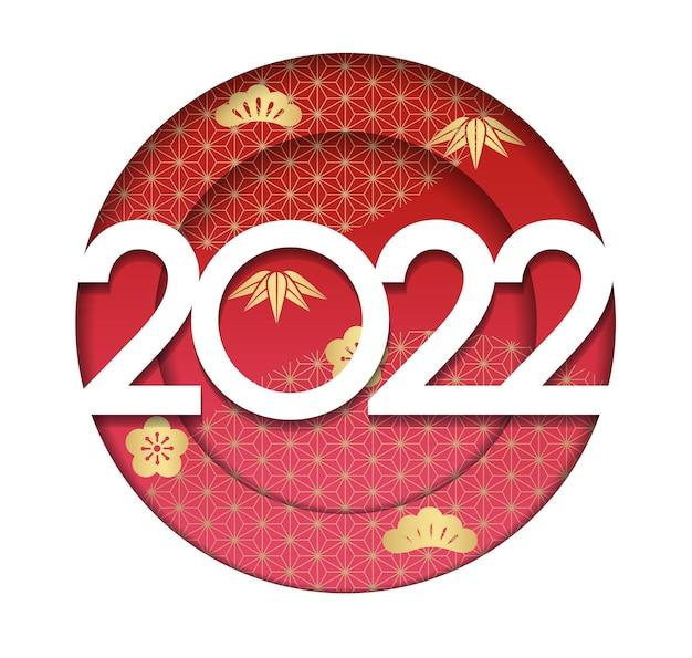 Rok 2022 wektor okrągły 3d relief noworoczne pozdrowienia symbol z japońskimi wzorami vintage