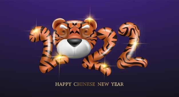 Rok szablonu karty z pozdrowieniami tygrysa 2022 szczęśliwego nowego roku.